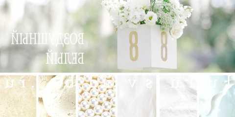 Весільна палітра: повітряний білий