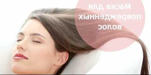 Маска для пошкодженого волосся